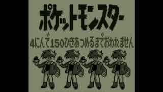 ポケモン全150匹集めるまで終われない旅 Part20【赤/緑/青/ピカ】