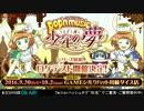 BEMANI生放送(仮)第150回 - pop'n music新情報! 1/2 thumbnail