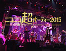 【公式】ニコニコ超パーティー2015 踊り手全員演目「少女と黒猫はハロウィンの夜に」