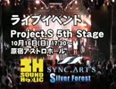 【東方】believe my soul 5th ver【Project.S】