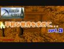 【Rising World】平和な世界を求めて...part.28【ゆっくり実況】