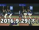 2016 プロ野球 今日のホームラン 2016.9.29