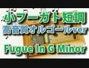 小フーガト短調(Bach Fugue in G minor BWV 578)【高音質オルゴール】