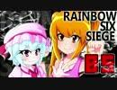 【虹六】レミリアお嬢様と遊ぼう! Rainbow Six Siege  part5【ゆっくり】