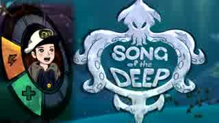 【ゆっくり実況】 拝啓 Song of the Deep  #1