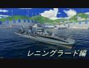 【WoWS】巡洋艦最上以外もプレイする!・駆逐艦レニングラード編.