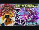 【モンスト実況】今度は真田幸村艦隊でツクヨミ運極へ【超絶運極6体目】