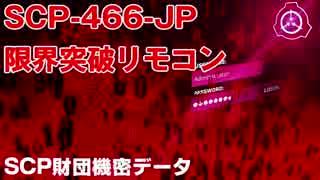 SCP財団機密データ:SCP-466-JP - 限界突破リモコン