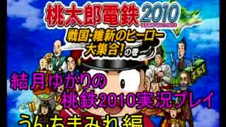 【桃鉄2010】う○ちまみれ縛り  part1【結