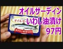 業務スーパー いわしオイルサーディン 97円