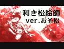 【松企画】利き松絵師第二弾【手描き&人力】