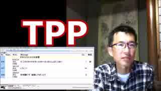 【TPP阻止】右と左は共闘しよう(保守