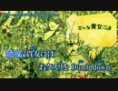 【ニコカラ】ドクター=ファンクビート【off vocal】-4キー
