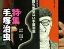 第53回2周年記念特集『手塚治虫は天才じゃない!?〜マンガの神様がとった10の戦略!!』2/2