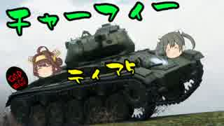 【WoT】ゆっくり金剛と温泉卵の戦車戦79【チャーフィー】