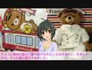【京急リラックマ】美穂「東京の電車で出会った熊たち」【テディベア】