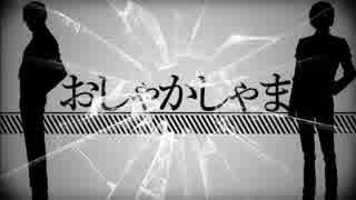 【コ哀】ダブルフェイス組でおしゃかしゃ
