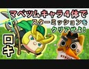【モンスト実況】マベツム4体でスターミッションをクリアせよ!【ロキ】
