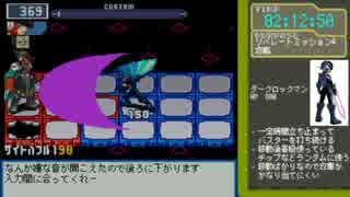 【RTA】ロックマンエグゼ5カーネル版『4:1