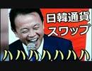 【韓国】小学生が、慰安婦問題で抗議 ⇒ 日韓スワップ「5兆円」を要請 ?