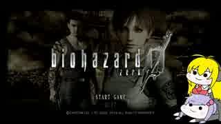 【biohazard0】ゆかりさんとマキさんが遊