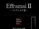 【単発実況】再びこ・わ・す・ぎ・る!『Efframai2』実況プレイ
