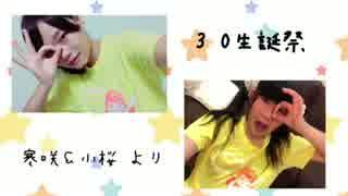 【寒咲小桜】スイートマジック【30ハピバ