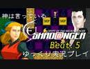 【神は言っている】ネクロダンサーをゆっくり実況プレイ Beat.5