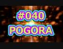 #040ポケモンGOのラジオ