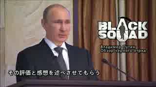 【新作FPS】プーチン大統領がBLACK SQUAD