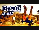 【黒い砂漠実況】ゆるい砂漠【Part26】