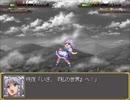 【実況】戦術とか下手な⑨が幻想少女大戦妖を実況プレイpart25