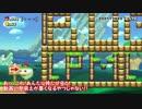 ゆっくり実況プレイ マリオメーカー #09