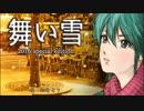 【初音ミク】舞い雪【オリジナルPV】