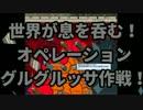 【HoI2】都道府県の主役は我々だ!第二期part14【複数実況プレイ】