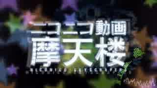 【ノリと勢いで】『ニコニコ動画摩天楼』歌ってしもうた【敗者】