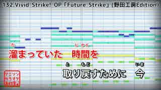 【カラオケ】Vivid Strike! OP「Future Strike」(小倉唯)