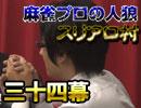 麻雀プロの人狼 スリアロ村:第34幕(中)