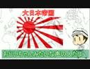 【HoI4】世界大戦をダイジェストで見るPart1【マルチ実況】