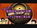 【ゆっくり】聖地巡礼もする京都 12 ホテルの朝食と懐石編【旅行】