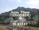 Aqua Timez「12月のひまわり」歌ってみた