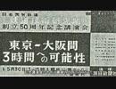 名列車で行こう 歴史編 新幹線開業前夜 第10話「講演会と建設決定」