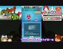 ゆっくり実況プレイ 妖怪ウォッチぷにぷに #09