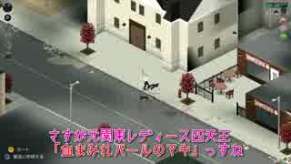 【Project Zomboid】マキと茜と時々ゾンビ