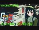 【VOICEROID実況】東北ずん子2等兵、ジオン軍に入る part10【ガンダム連ジDX】