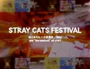 【#BOFU2016】STRAY CATS FESTIVAL / ねこみりん