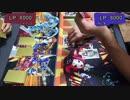 【遊戯王対戦動画】サクリカオスMAX VS 禁忌の幻想召喚 2戦目