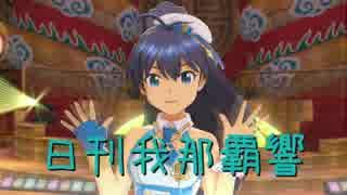 日刊 我那覇響 第1113号 「キラメキラリ」