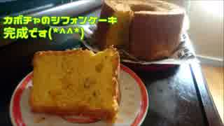 【お菓子作り】シフォンケーキ作ってみた