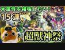 【モンスト実況】木属性を補強したい超獣神祭!【15連】